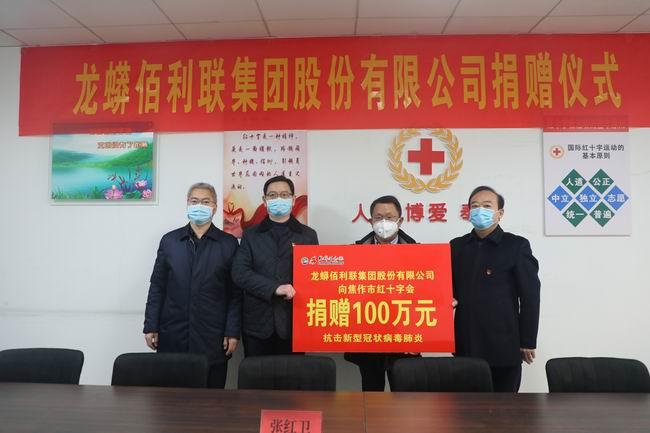 1-集团焦作园区向焦作市红十字会捐赠人民币100万元.jpg