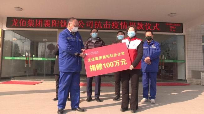 3-襄阳龙蟒钛业有限公司向南漳县红十字会捐赠人民币100万元.jpg